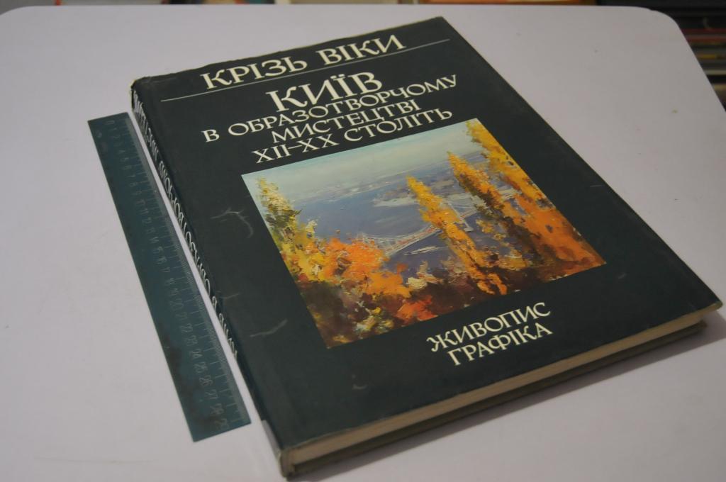 КНИГА АЛЬБОМ КИЕВ В ИЗОБРАЗИТЕЛЬНОМ ИСКУССТВЕ 12-20 ВЕКОВ 1982Г.