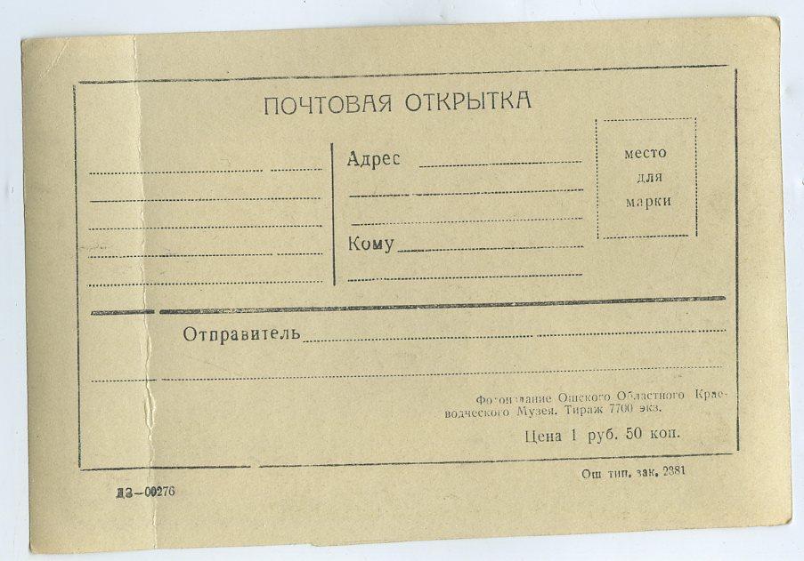 Почтовая открытка адрес, международный