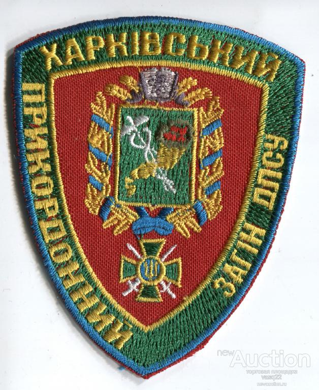 Украина шеврон нашивка Харьковский приграничный