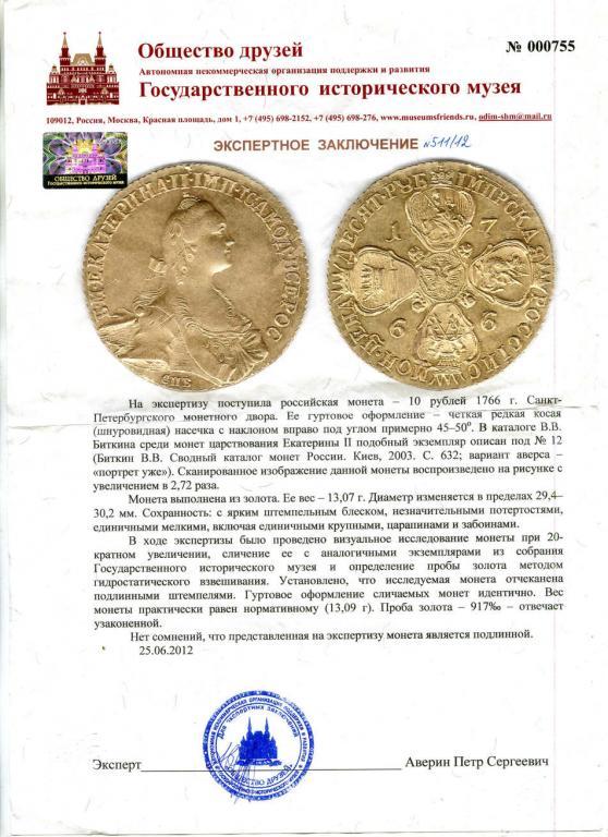 Россия, 10 Рублей 1766г(1765), Екатерина II , Золото, Штемпельного Блеска !  aUnc + Экспертиза ГИМ