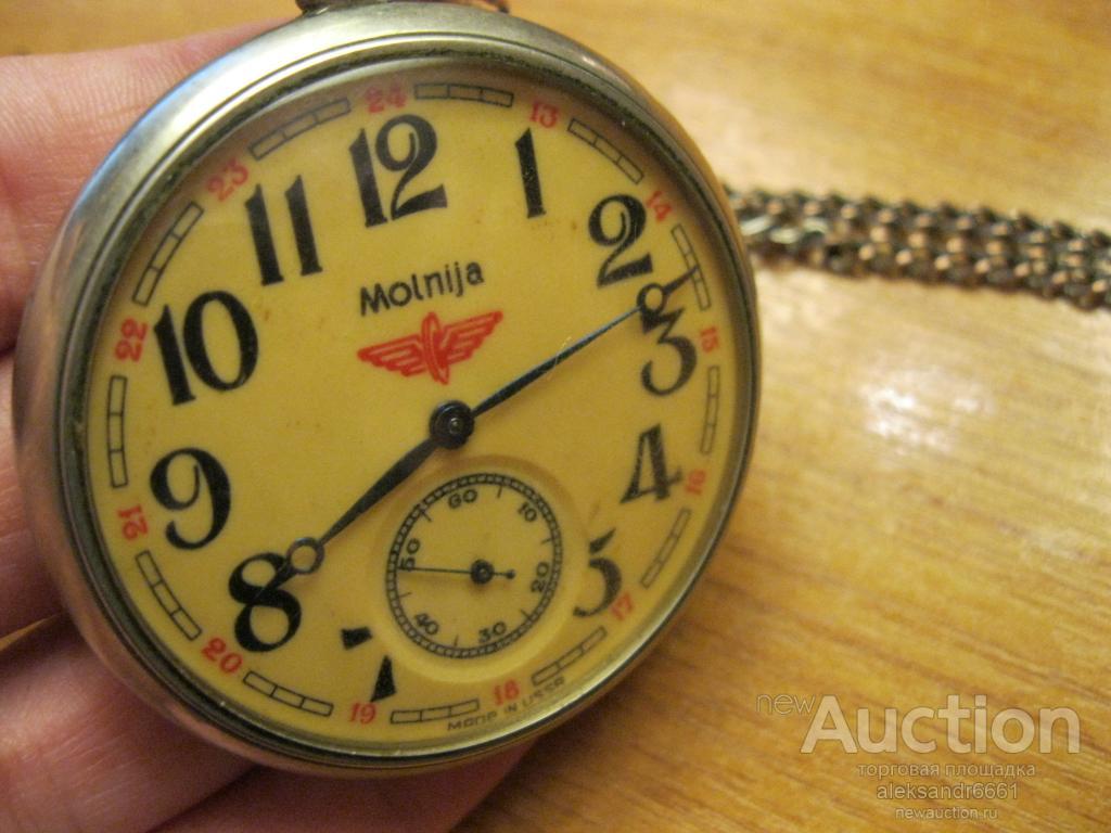 Подписаться на новые лоты по запросу «часы карманные молния паровоз поезд ссср».