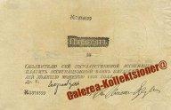 Ассигнация 50 рублей 1808 года (Копия)