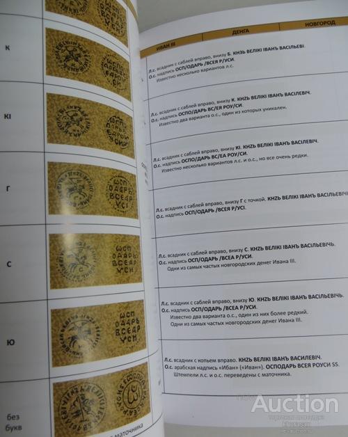 Гришин храменков типы русских монет ивана iii и василиЯ iii .