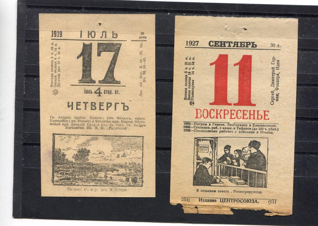 Календарь отрывных открыток москва 1931