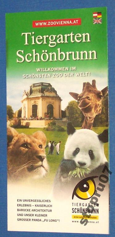 Путеводитель Tiergarten Schönbrunn Австрия