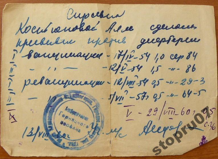 Справка о вакцинации от дифтерии 1960 г.