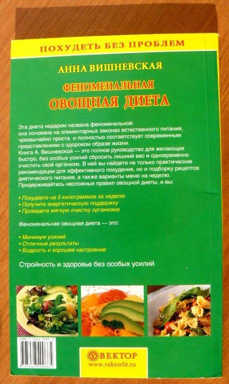 Феноменальная Овощная Диета.