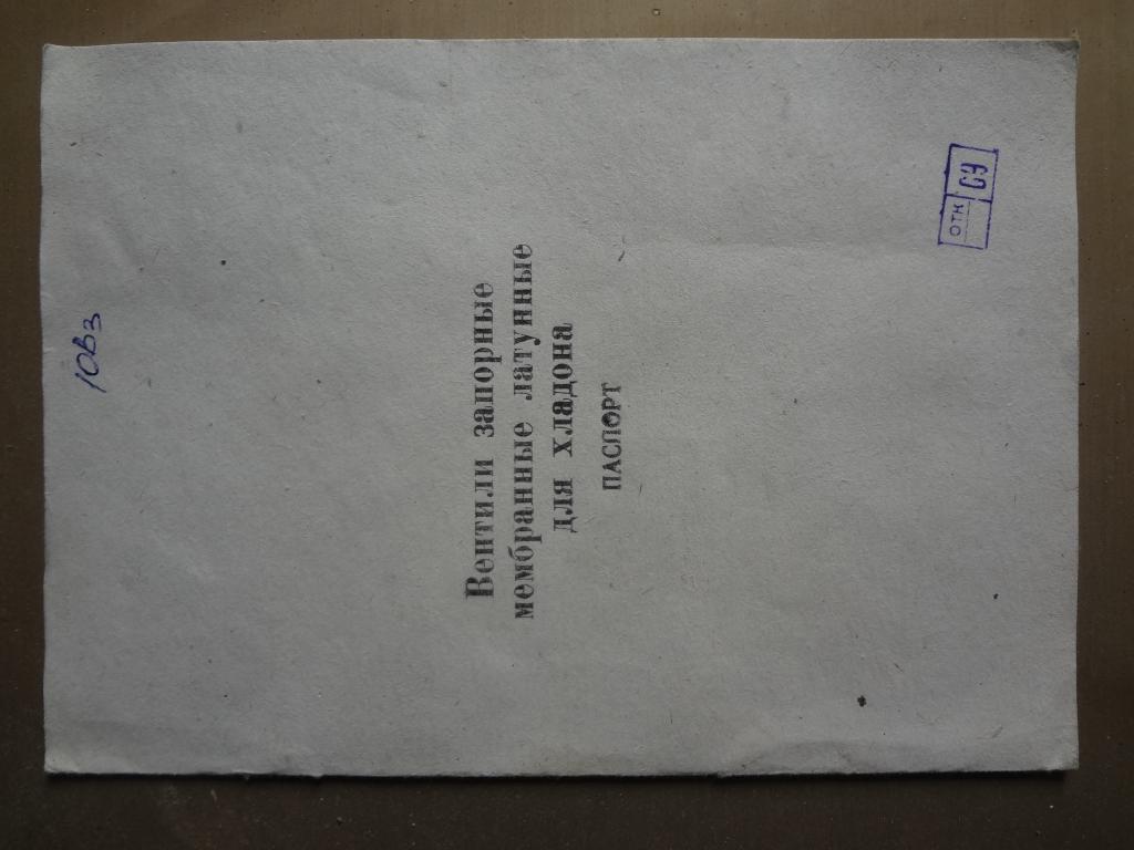Вентиль запорный мембранный латунный для хладона