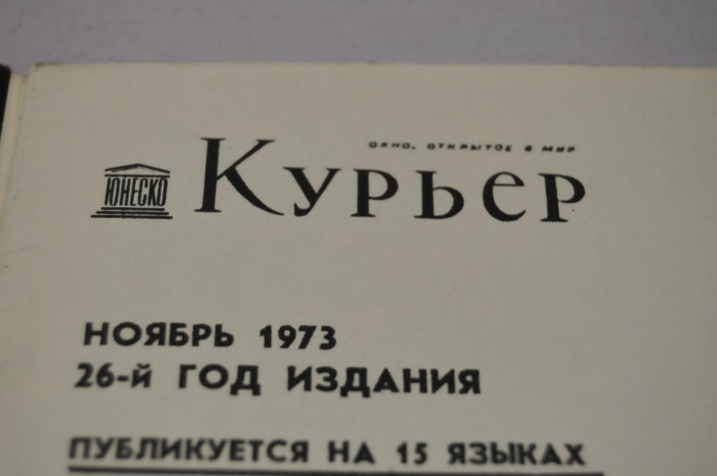 ЖУРНАЛ КУРЬЕР ЮНЕСКО 1973Г №11
