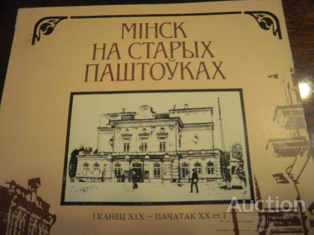 Минск на старых открытках 66