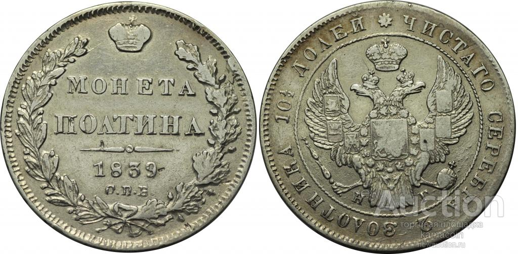 АР Полтина 1839 НГ (арт 4298)