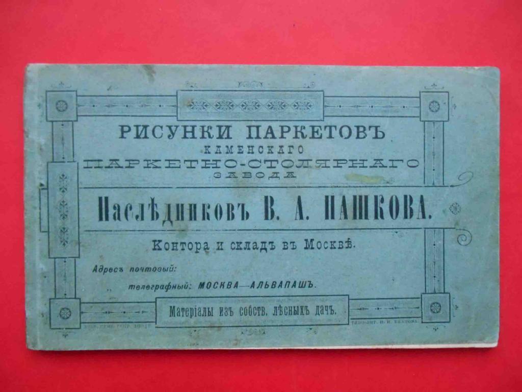 КАМЕНСКОЕ МОСКВА 1910-е ПАРКЕТ, Паркетный завод ПАШКОВА. КАТАЛОГ, рисунки паркетов