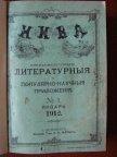 """Журнал """"НИВА"""". Ежемесячные литературные приложения к журналу """"НИВА"""" на 1912 год"""