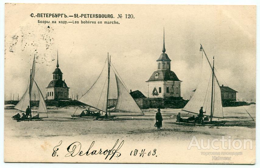 открытки издательства шерер и набгольц подборка достопримечательностей