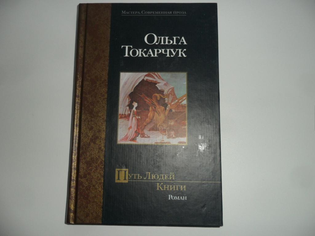ольга токарчук книги картинки для бухгалтера