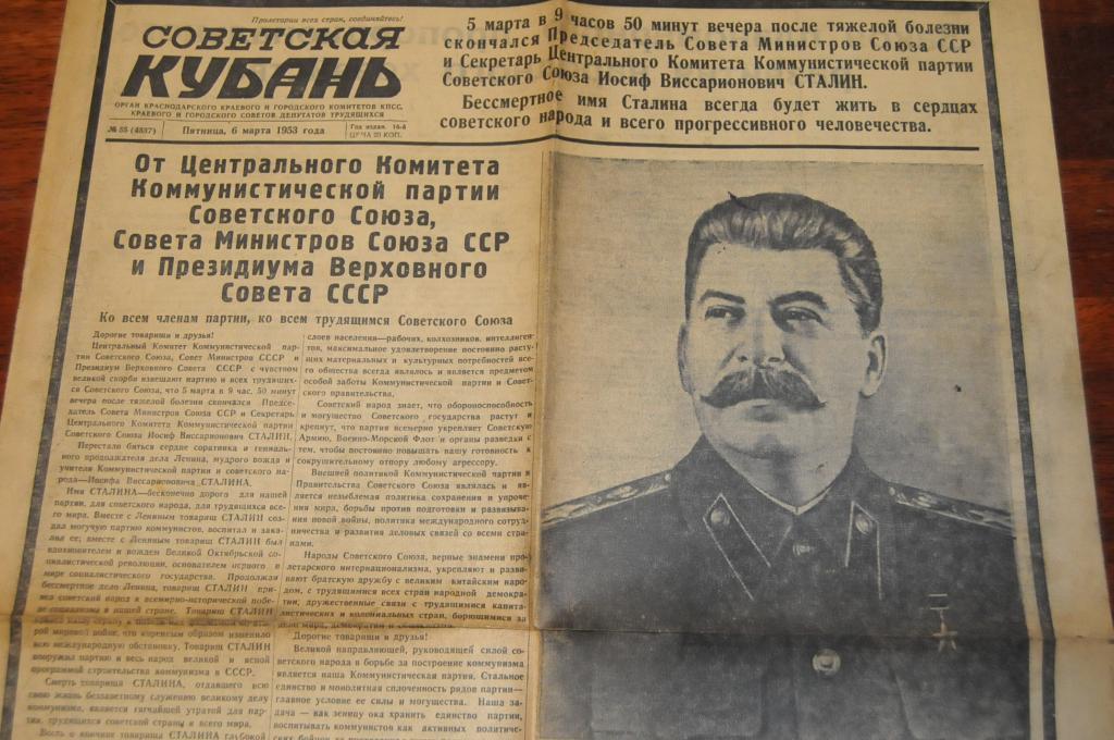 gazeta_sovetskaja_kuban_1953_g_6_marta_s