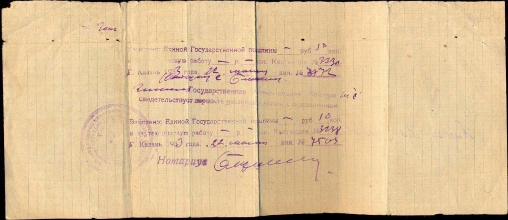 Справка. Нотариус. Казань 1933