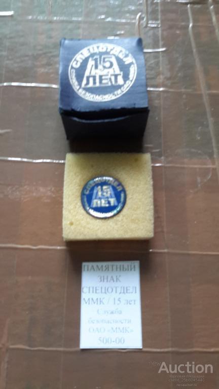 Магнитка Магнитогорск 15 лет СПЕЦОТДЕЛ ММК Служба безопасности В коробке Редкость Цена - 500 руб.