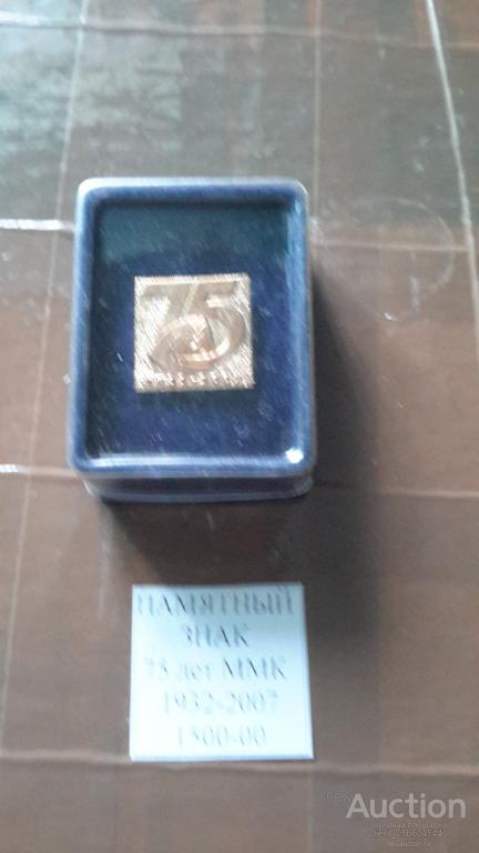 Распродажа! Магнитка Магнитогорск Памятный знак 75 лет ММК 1932-2007 Позолота В коробке Новый 1500 р