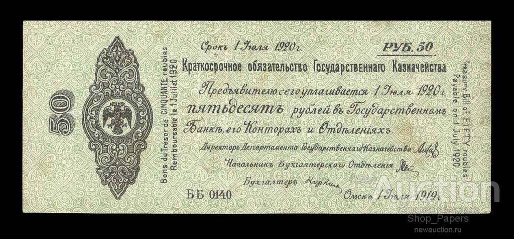 КОЛЧАК Омск 50 рублей ИЮЛЬ 1919 г. ВЗ верже Серия ББ 0140