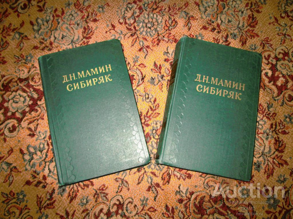 ДМИТРИЙ МАМИН-СИБИРЯК-СИБИРСКИЕ РАССКАЗЫ СКАЧАТЬ БЕСПЛАТНО
