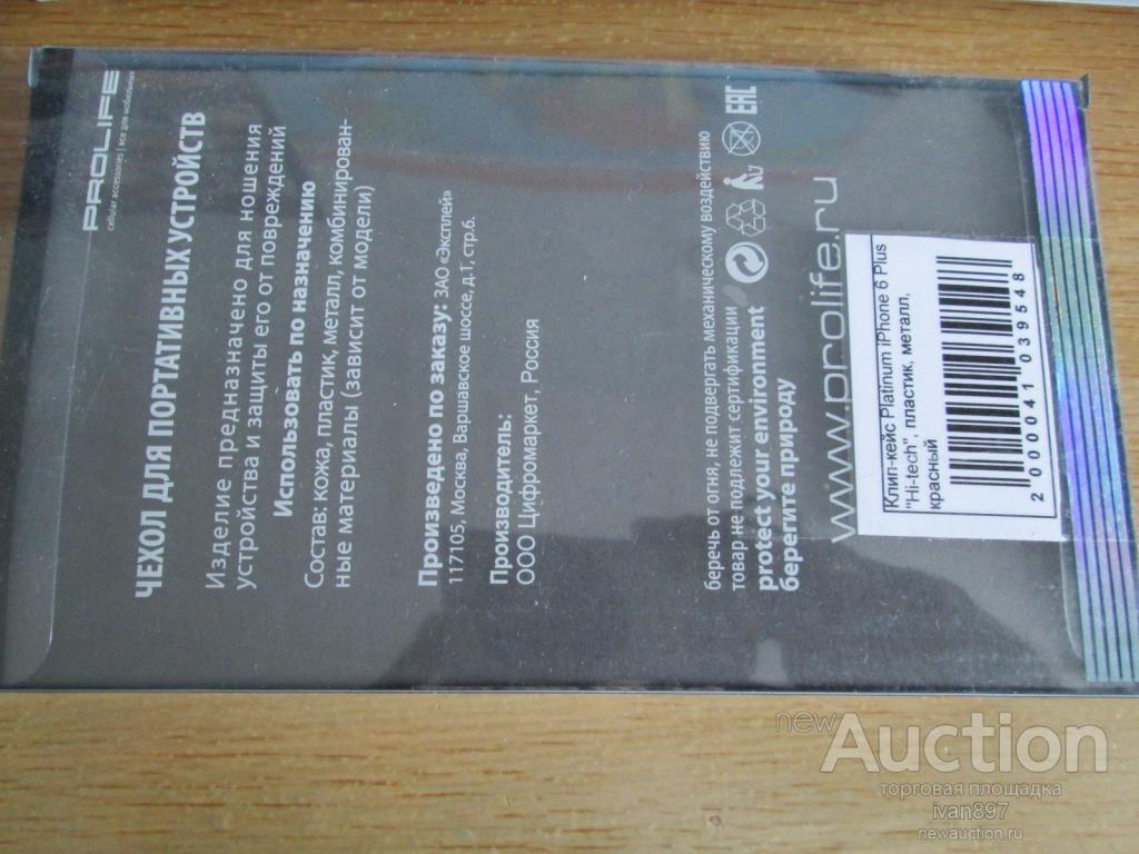 Чехол Метал Пластик для iPhone 6 Plus Оригинал.