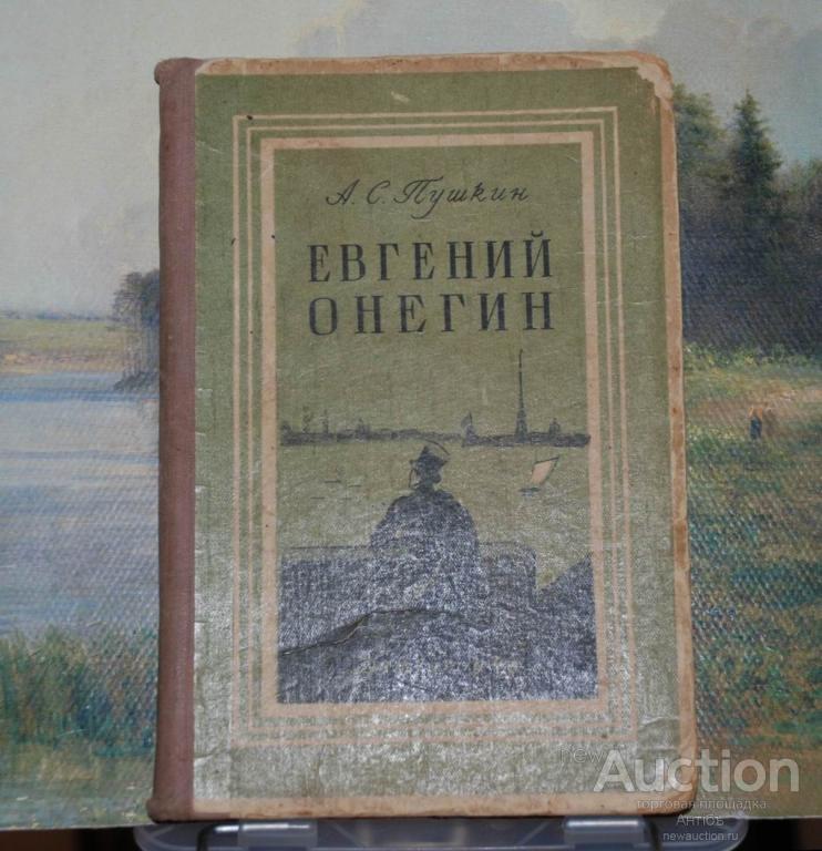 Книга. Пушкин. Евгений Онегин. 1946 год. (част.библ.Г.Е.Г.)