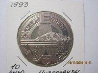 1993г 10 ЭКЮ Нидерланды
