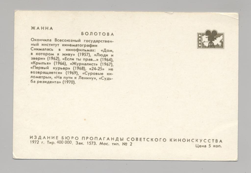 Артисты Актеры Кино Театр Жанна Болотова 1972