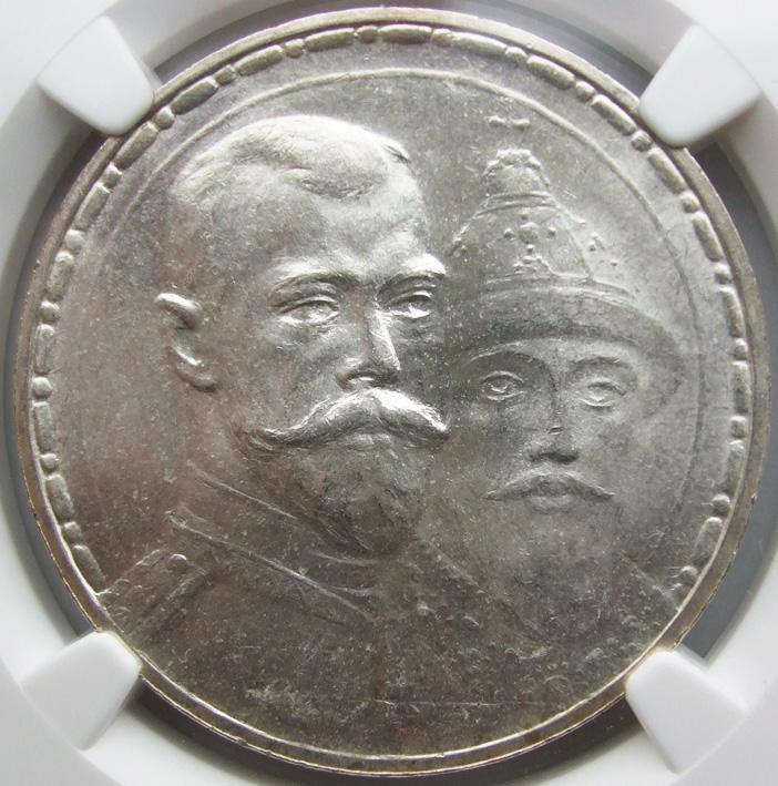 Рубль 1913 ВС в память 300-летия Дома Романовых плоский чекан NGC MS 64