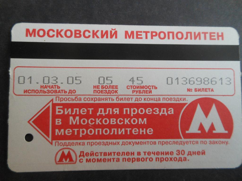 ребенка хрустят билет в метро на 5 поездок цена Строительная компания