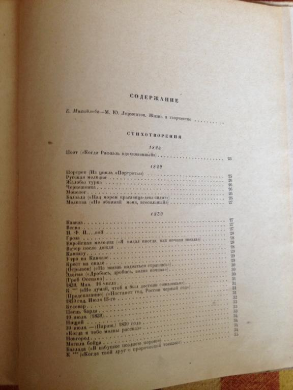 1946 г. Книга старинная Лермонтов Избранные произведения. Старая старинная книга Лермонтова.