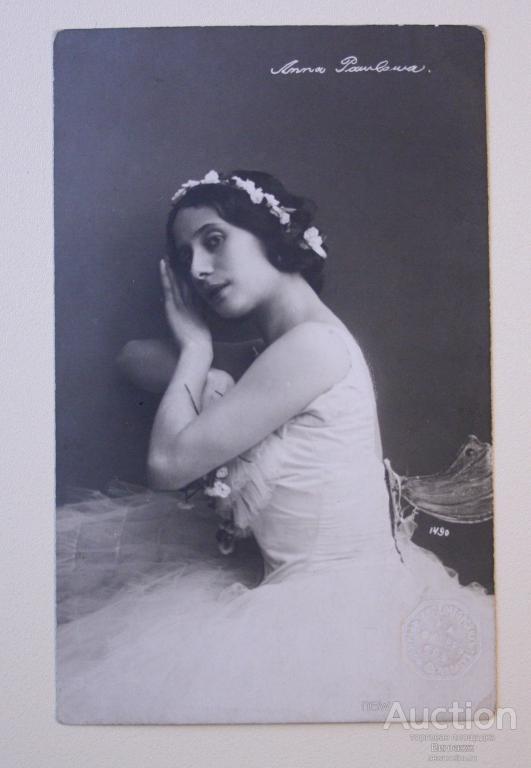 Анна павлова открытка