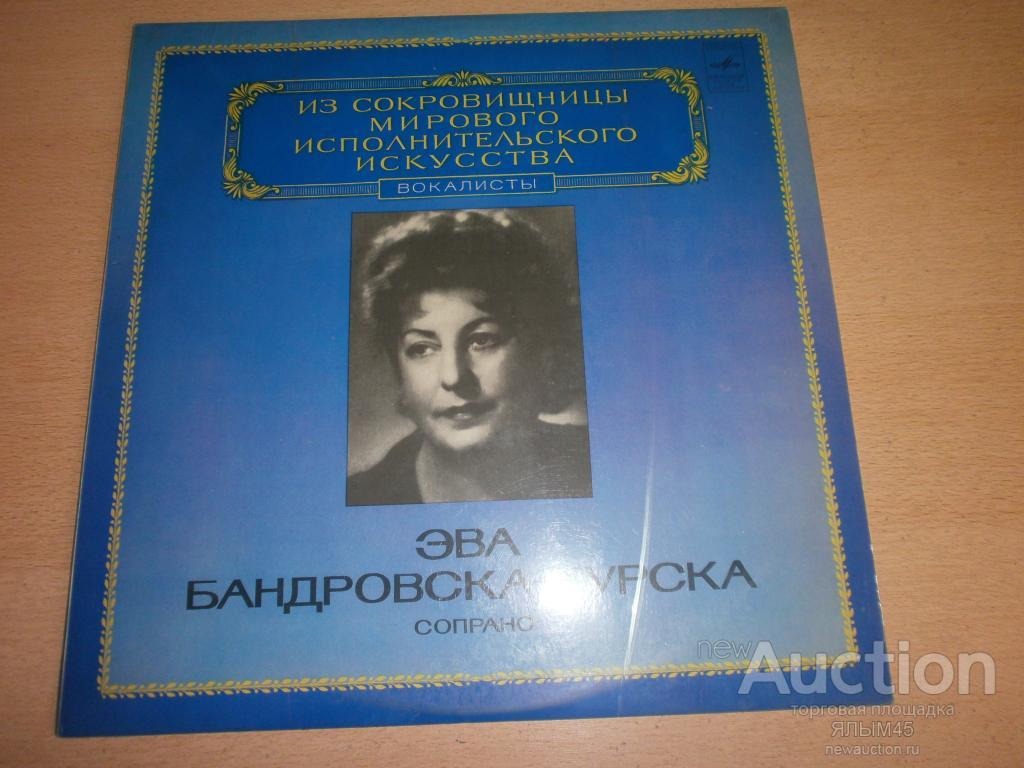ЭВА БАНДРОВСКА-ТУРСКА (сопрано) Ф.Шопен.И.С.Бах.Пуччини.Россини. LP. NM!