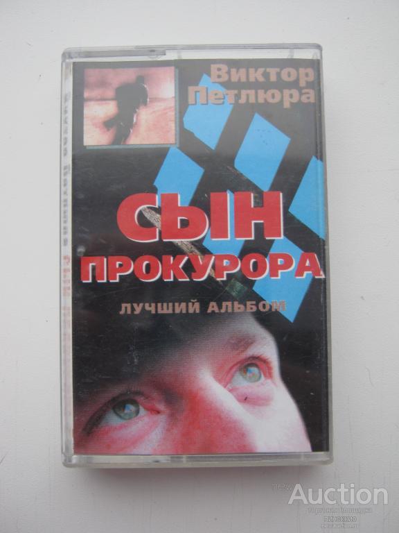 "Петлюра ""Сын прокурора """