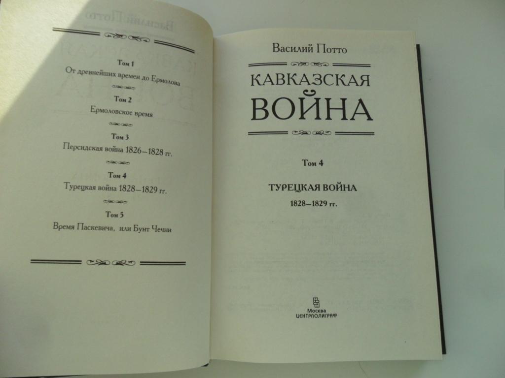 ВАСИЛИЙ ПОТТО КНИГА КАВКАЗСКАЯ ВОЙНА Т4 ТУРЕЦКАЯ ВОЙНА 1828 1829 Г СКАЧАТЬ БЕСПЛАТНО