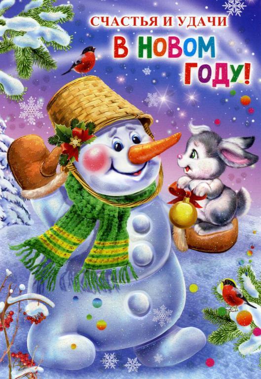 Днем, открытки удачи в новом году