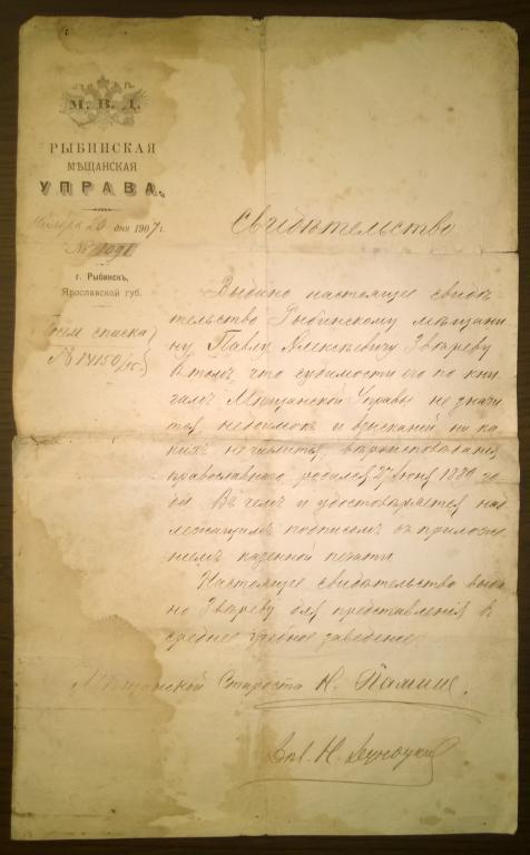 Свидетельство. Рыбинская мещанская Управа. 1907 год.