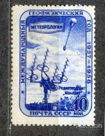 СССР раз 1958 СК 2090 А б/кл Геофизический год Лин 12 1/2  еще два зонда, точка на 5 в 1957