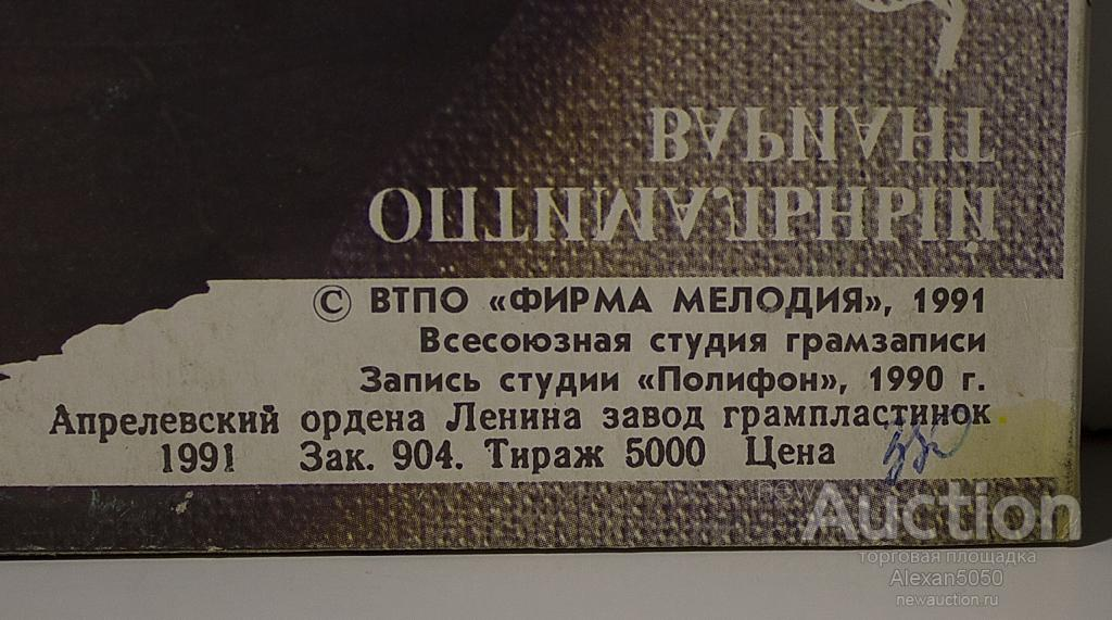 Пластинкa Оптимальный вариант Эй,мельник