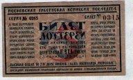 Лотерейный билет 5 рублей 1924 год .