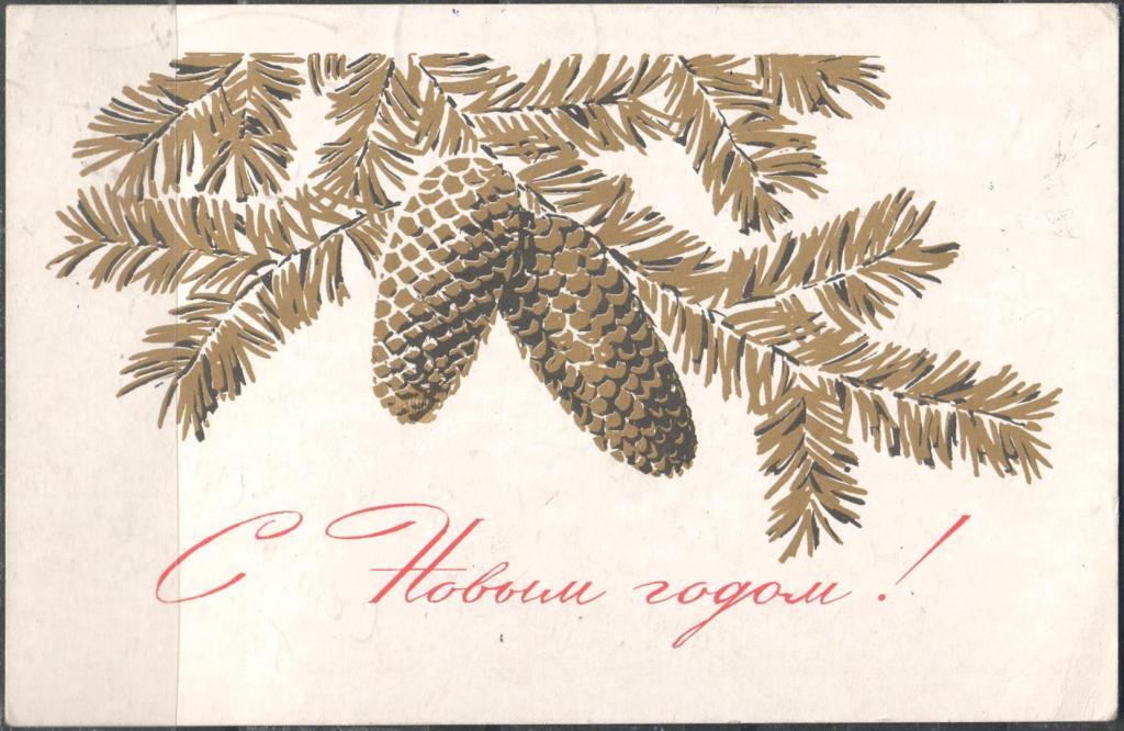 Новогодние открытки 1960-1970 годы