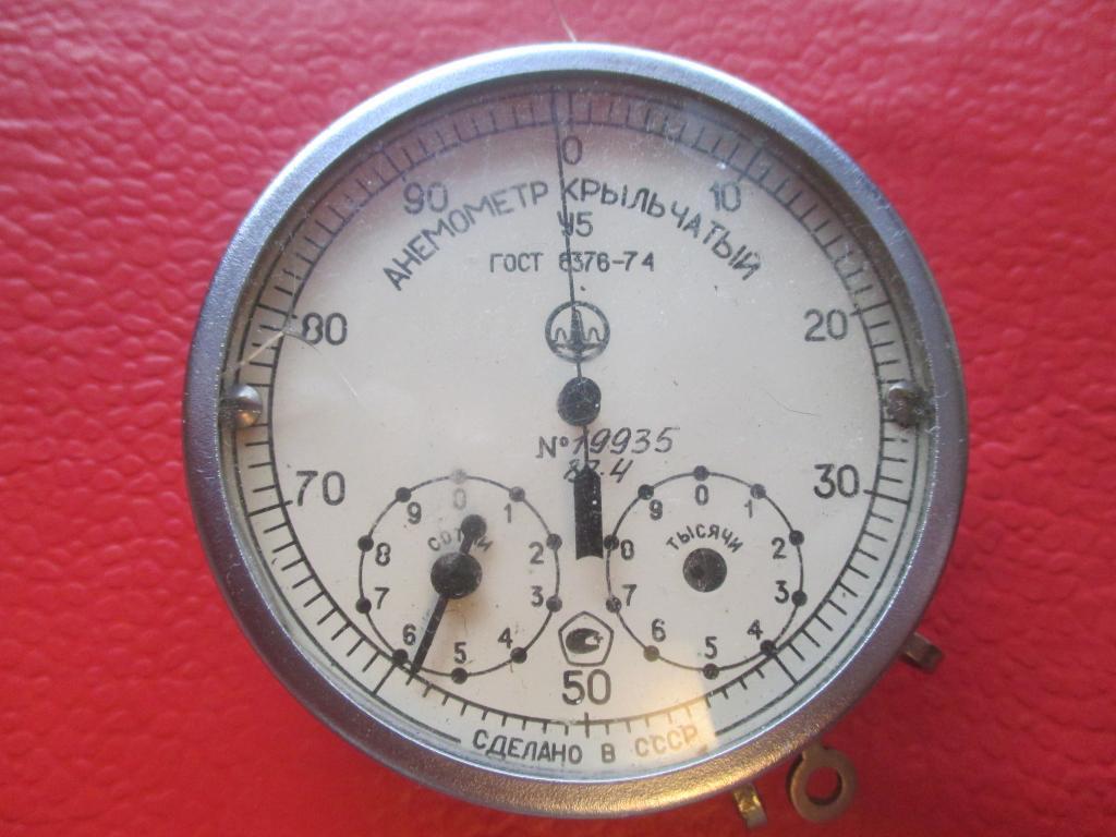 Анемометр крыльчатый ручной СССР  c 1 рубля