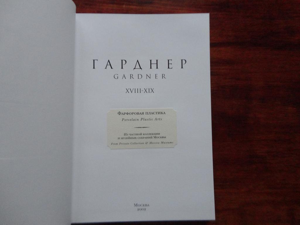 ГАРДНЕР XVIII-XIX  ФАРФОРОВАЯ ПЛАСТИКА НОВОЕ СОСТОЯНИЕ!!! VIP ПОДАРОК!