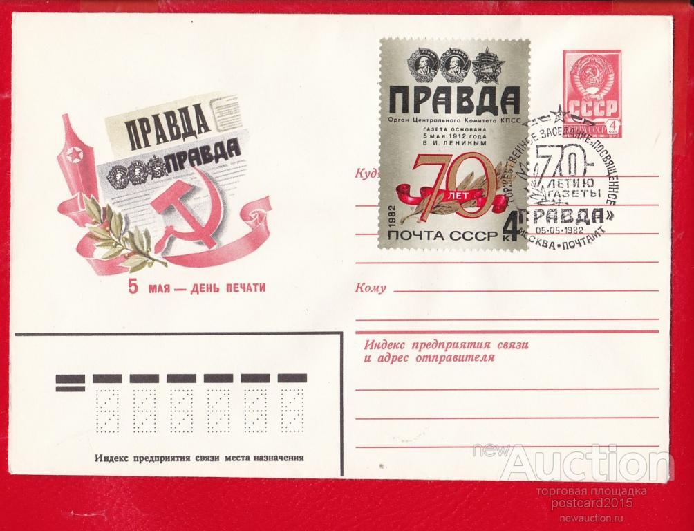 День печати открытка ссср