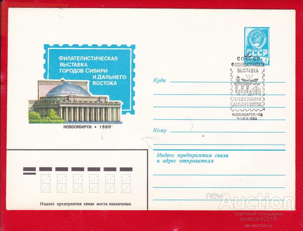 Почтовый конверт. Спецгашение Новосибирск. Филателистическая выставка .1980г.