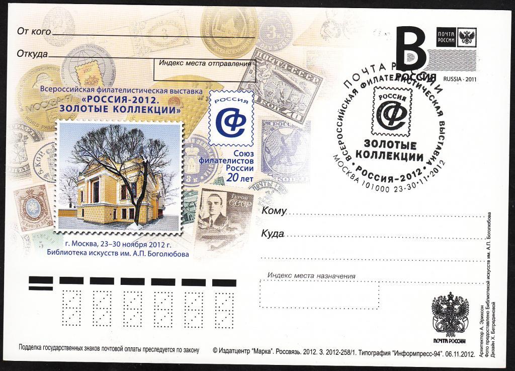 Картинки, почтовые открытки с литерой