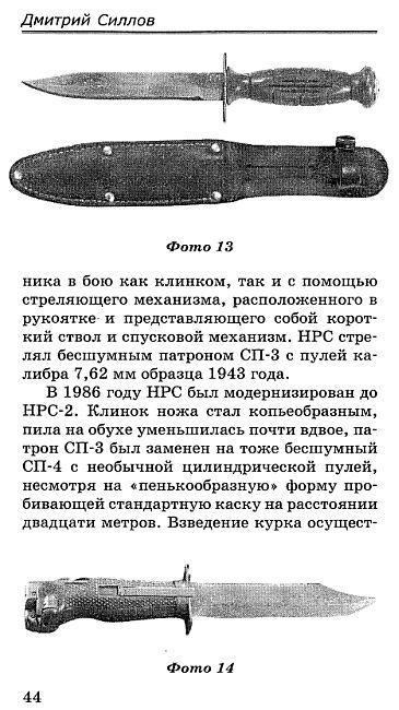 Силлов Д. - Боевые ножи - на CD