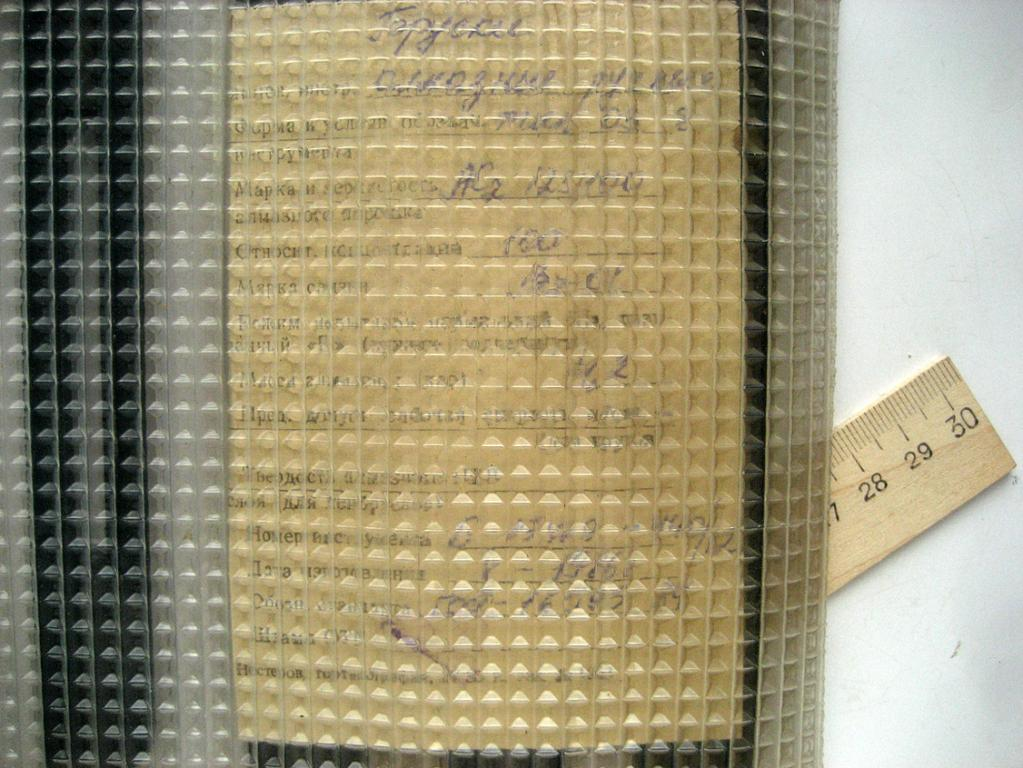Брусок абразивный алмазный ручной АС2-125/100 СССР