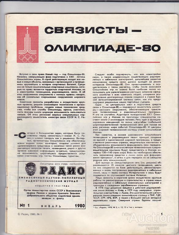 Сварочный аппарат журнал радио fox сварочный аппарат